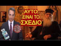 ΣΥΓΚΛΟΝΙΣΤΙΚΟ! Αξίζει να το δεις - Ο Μητσοτάκης θέλει... | Rantar - YouTube Orthodox Christianity, Thoughts, Videos, Unique, Youtube, Icons, Symbols, Ikon, Youtubers
