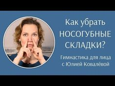 Как убрать носогубные складки? Гимнастика для лица с Юлией Ковалёвой - YouTube