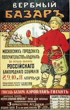 Выставки, ярмарки и распродажи - Дореволюционная реклама России. Единая Служба Объявлений