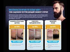Средство для роста бороды . Уникальный спрей для роста бороды!