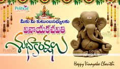 Happy Vinayaka Chavithi Greetings Quotes hd wallpapers free downloads Here is…