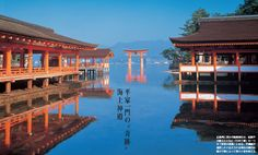 """Itsukushima Shrine""  The only shrine in the world to have been built over the surface of the sea."