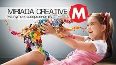 Miriada Creative студия дизайна