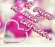 Ya Ochen Po Tebe Skuchayu Love You Valentines Romantic