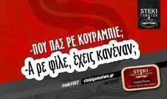 -Που πας ρε κουραμπιέ; @nik1107 - http://stekigamatwn.gr/f2592/