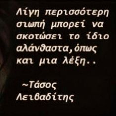Life In Greek, Inspiring Things, Greek Quotes, Love Life, Favorite Quotes, Philosophy, Me Quotes, Texts, Poems