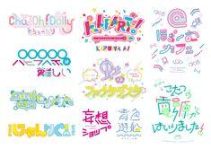 Cute Typography, Japanese Typography, Typo Logo, Typography Design, Branding Design, Lettering, Game Font, Typographie Logo, Japanese Graphic Design