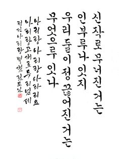 Korean calligraphy by Byulsam - Arirang