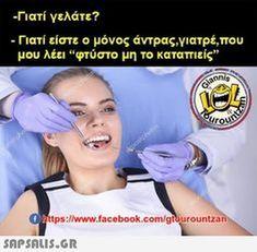 Beach Photography, Funny Cartoons, Funny Photos, Jokes, Humor, Greek, Fanny Pics, Husky Jokes, Humour