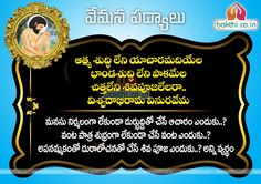 Vemana Padyaalu in telugu with meaningful life quotes | bakthi.co.in | Devoitonal