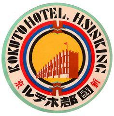 https://flic.kr/p/DD5Q9v | Untitled | kokuto hotel hsinking manchuria china deco