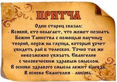 Верю, надеюсь, люблю... Language, Quotes, Inspiration, Bible Quotes, Quotations, Biblical Inspiration, Languages, Quote, Shut Up Quotes