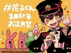 Hanako-kun is singing? Toilet Boys, Fan Anime, Anime Kawaii, Kageyama, Comics, My Love, Twitter, Hunter Anime, Fiction Writing