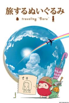 Traveling Daru - Adorable, short animated film (about 10 minutes long)
