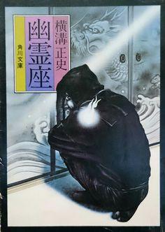 角川書店 横溝正史文庫-10- 「幽霊座」表紙(2代目)