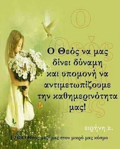 Orthodox Prayers, Life Code, Greek Quotes, Famous Quotes, Picture Quotes, Religion, Funny Quotes, Bible, Faith