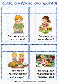 The new kindergarten I dream of: Kanonei … – Table Ideas Class Rules, Preschool Education, Infant Activities, Social Skills, Speech Therapy, Life Skills, Special Education, Early Childhood, Kids And Parenting