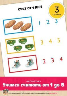 Очень важно изучить счет от 1 до 5 еще в детском саду: умение считать в пределах небольшого числового ряда поможет малышу быстрее ориентироваться в бытовой среде. Чтобы облегчить задачу родителей в таком нелегком деле, как составление домашних уроков, мы разработали материал, позволяющий без труда освоить премудрости математики.Представленные листы с заданиями ...