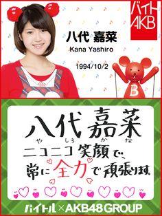 バイトAKB八代嘉菜さん・バイトAKBで叶えたい夢とは?©AKS