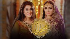 Drama Serial Jithani on Hum Tv Hum TV - view all videos, episodes, artist profiles, reviews, schedules, timings and much more