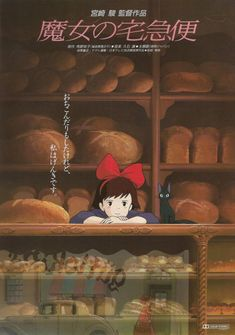 Hey, I found this really awesome Etsy listing at https://www.etsy.com/listing/261995956/kikis-delivery-service-chirashi-poster
