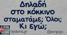 Δηλαδή στο κόκκινο Funny Greek Quotes, Funny Quotes, Funny Images, Funny Pictures, Are You Serious, Funny Clips, True Words, Just For Laughs, I Laughed