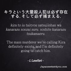 Learn Japanese with quotes from Death Note