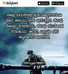 Real Life Quotes, Best Quotes, Love Quotes In Kannada, Good Morning Image Quotes, Saving Quotes, English Quotes, Cute Baby Animals, Motivational Quotes, How To Get