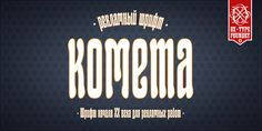 DXKometa Font: The advertising font Kometa(Komet) was released in 1907 by the typefoundry Benjamin Krebs Nachf., Frankfurt, M. Premium Fonts, Vector Design, Ads, Logos, Vectors, Type, Fonts Download, Logo