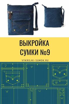 Diy Leather Craft Tools, Sewing Jeans, Leather Wallet Pattern, Jean Purses, Fabric Tote Bags, Craft Bags, Bag Patterns To Sew, Denim Bag, Handmade Bags