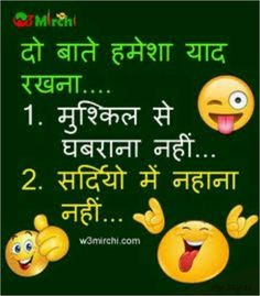 Happy Winter Joke in Hindi pinned by jagratip Funny Images With Quotes, Funny Quotes In Hindi, Best Friend Quotes Funny, Best Funny Jokes, Jokes In Hindi, Jokes Quotes, New Quotes, Funny Humour, Sarcastic Quotes
