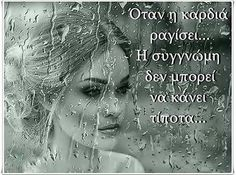 Greek Words, Greek Quotes, So True, Deep Thoughts, Wisdom, Love, Tips, Greek Sayings, Amor