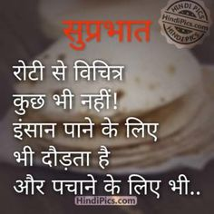 gd morning quotes in hindi * gd morning quotes _ gd morning quotes in hindi _ gd morning quotes inspirational _ gd morning quotes beautiful _ gd morning quotes for him _ gd morning quotes love _ gd morning quotes friends _ gd morning quotes motivating Good Morning Hindi Messages, Inspirational Good Morning Messages, Good Morning Friends Quotes, Good Morning Beautiful Quotes, Morning Greetings Quotes, Good Night Quotes, Quotes Inspirational, True Feelings Quotes, Good Thoughts Quotes