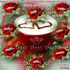 Good Morning Picture, Morning Pictures, Good Morning Messages, Beautiful Love, Artificial Flowers, Christmas Ornaments, Holiday Decor, Cards, Siamese