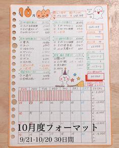 おがちゃん*家計簿&日常さんはInstagramを利用しています:「おぱよん☀️ 月締めもおわって おが家は明日21日から10月度スタート🏃♂️ #フォーマット もできましたよ♪ ハロウィン仕様に🎃👻 10月31日は含まれないけどw 先取り貯金額も計算し直しました🤣 やりくり費を1日¥1.900→¥1.800に 変更しようかとも思ったけど…」 139, Financial Planner, Hobonichi, Study Motivation, Bullet Journal Inspiration, Bujo, Budgeting, Diy And Crafts, Life Hacks