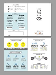 人材紹介会社様 営業用パンフレット A4 / 4ページ二つ折り Web Design, Web Banner Design, Slide Design, Flyer Design, Leaflet Layout, Leaflet Design, Flyer Layout, Corporate Brochure, Brochure Design