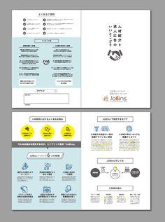 人材紹介会社様 営業用パンフレット A4 / 4ページ二つ折り