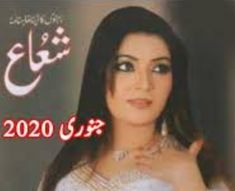 Read Here most awaiting shuaa digest january 2020 Famous Novels, Urdu Novels, Reading Online, January, Pdf, Romantic, Classic, Quotes, Books