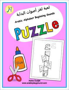 Arabic Puzzle Worksheets | Arabic Playground