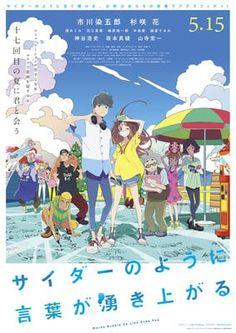 Film Anime, Anime Manga, Studio Ghibli, Submarine Movie, Japanese Haiku, Read Anime, Otaku, Upcoming Anime, Netflix