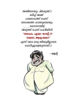 Malayalam Quotes, Breathe, Ecards, Typography, Facts, Memes, E Cards, Letterpress, Letterpress Printing
