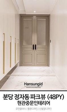 Entrance Foyer, Entry Hallway, Apartment Interior, Apartment Design, Exterior Doors, Interior And Exterior, Classic Doors, Main Door Design, Door Detail