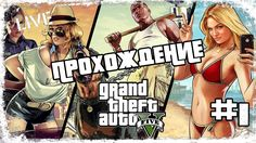 Grand Theft Auto V - #1 [Стрим]