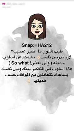 Self Development, Personal Development, Life Skills, Life Lessons, Snapchat Question Game, Social Quotes, Life Rules, Love Tips, Life Partners