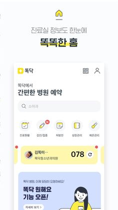 똑닥 - 병원 예약/접수 약국찾기 필수 앱 - Google Play 앱 Web Design, App Ui Design, Flat Design, App Promotion, Card Ui, Android App Design, Google Play, Splash Screen, Event Banner