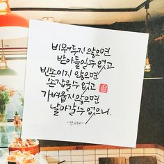 Wise Quotes, Famous Quotes, Doodle Lettering, Typography, Korean Quotes, Cute Characters, Inner Peace, Scribble, Better Life