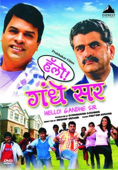 Released on 19 June 2010. Starring Bharat Jadhav & Dr. Girish Oak.