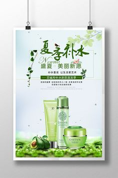 Quảng cáo mỹ phẩm#pikbest#Templates Flyer Size, Creative Posters, Festival Posters, Social Media Design, Banner Design, Cover Design, Photoshop, Skin Care, Cosmetics