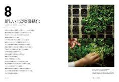展覧会―2013 TOKYO EXHIBITION   HOUSE VISION. Wall planting.
