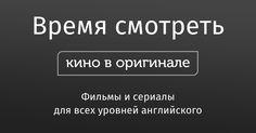 фильмы, мультфильм и пр. с субтитрами